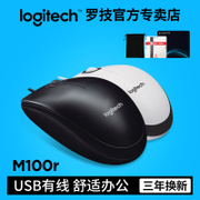 Logitech M100R, wired mouse, business desktop, notebook computer game, wired photoelectric home mouse