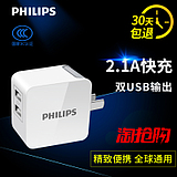Philips rechargeable head more than 2a usb charger head Andrews Apple phone universal 5v fast charge plug