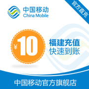 Fujian mobile phone recharge 10 yuan charge and fast charge 24 hours fast automatic recharge account