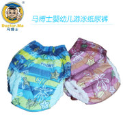 Dr. Ma baby disposable diapers swimming trunks swimming a box of two cartons to buy 8 boxes to send 1 post.