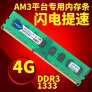 Macro want DDR3 1333 4G desktop memory bar AMD compatible 2G 1600 support dual pass 8g