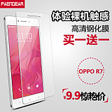 former steel product group OPPO R7 mobile phone film film R7 R7 arc edge glass film explosion-proof transparent screen film