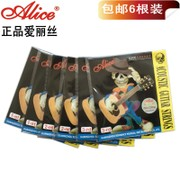 Genuine Alice Alice guitar strings Danxian 1 string 2 string 3 string 123 string shipping wood powder