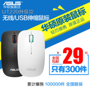 ASUS original mouse, UT220 notebook, wired mouse, blue light game, USB mouse, desktop computer