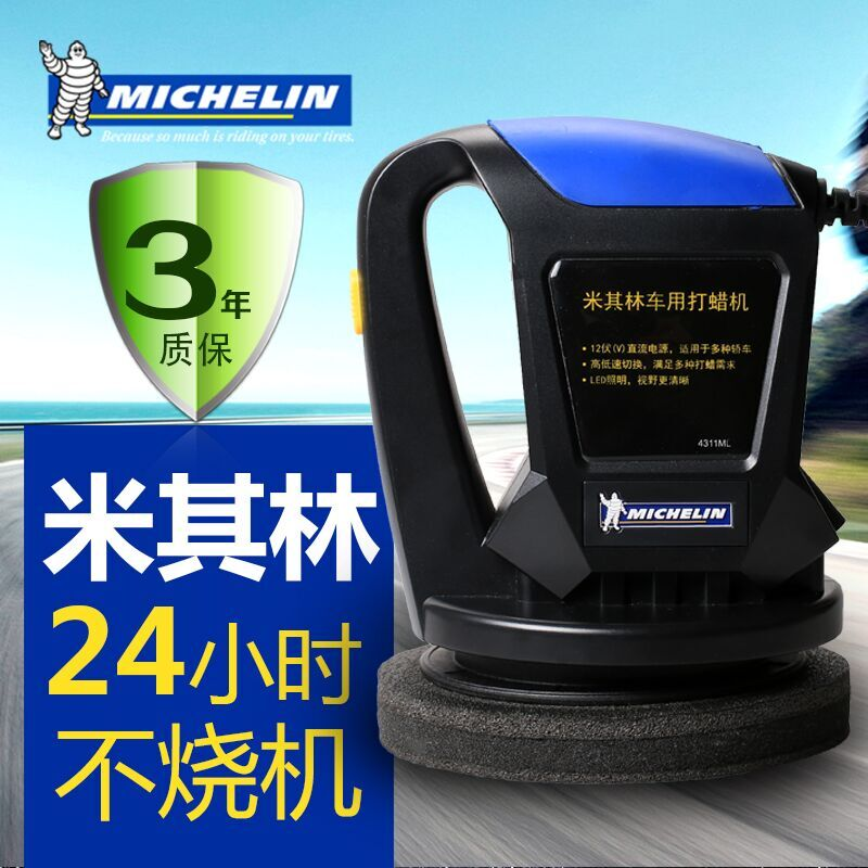 Michelin authentic car polisher polishing machine 12v220v portable auto maintenance supplies beauty tools