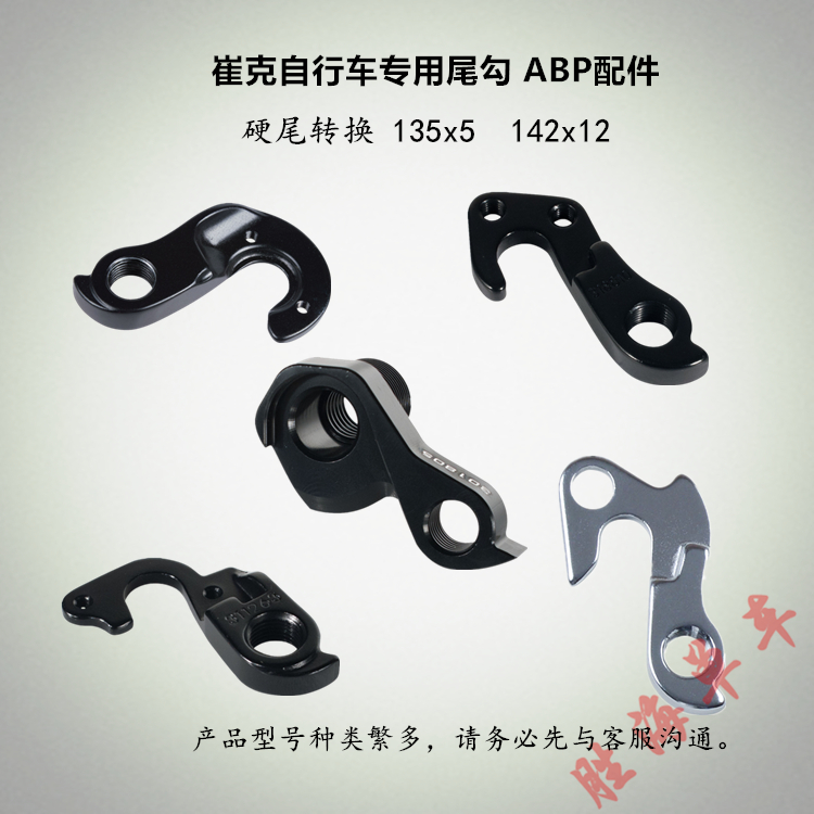 category:More parts accessories,productName:Trek bicycle