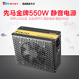 Yi Hua Ma first gold medal 550W 80PLUS power desktop computer assembly solid capacitors silent power
