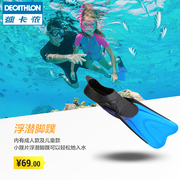 Decathlon adult children Professional Diving Snorkeling short fins swimming flippers equipment silicone elastic SUBEA