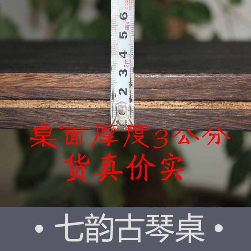 Seven upgraded version of the rhyme Qin Tong Mu Qin table, table and stool manufacturers selling Yangzhou desktop height 3 cm