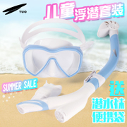 The United States TUO children's anti fog goggles Sambo snorkeling suit full dry snorkeling mask equipment