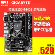 Gigabyte/ Gigabyte B150M-HD3 DDR4 game computer new solid board support i5 6500
