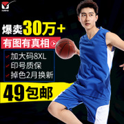 Fast flying basketball suit men's and women's jersey training competition vest summer sports summer custom print