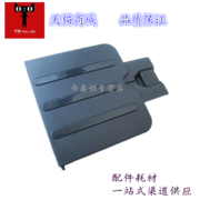 Suitable for HP HP1213 paper tray HP1136 HP1216 paper tray tray