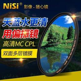 耐司MC CPL偏振镜 67mm 77mm 82mm 40.5 49 52 58mm单反偏光滤镜