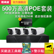 Digital HD 5 million POE monitoring equipment set night vision camera network home 1-24 package