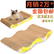 Cat scratch board, cat scratch pad, toy supplies, corrugated grinder, cat claw grinder, cat claw plate, cat Mint mail