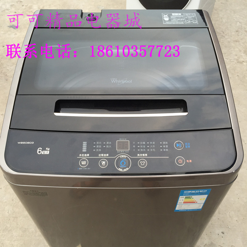 Whirlpool/whirlpool WB80803 washing machine large capacity fully automatic mute 8 kg home