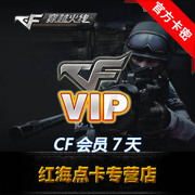 Special loss through FireWire CF members 7 days CDKEY CF VIP members are not 30 days for seven days, 1 months
