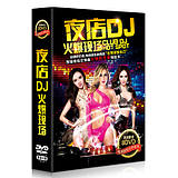 Genuine Japan and South Korea nightclubs live MV video Madden passion DJ bass dance car DVD discs