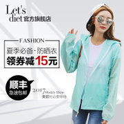 Flagship store South Korea lets diet sunscreen clothing, breathable clothing, anti UV ventilation, outdoor travel, men and women