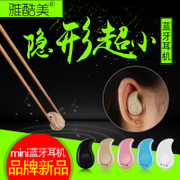 Swanlike beauty Mini stealth wireless Bluetooth headset Mini ear earplugs 4.1 ultra small general vehicle movement