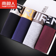 Nanjiren men's underwear pants male silk breathable size four pants Summer Youth modal angle thin