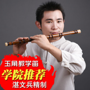 Zhan Wen Bing bitter bamboo flute flute professional refined beginner training teaching of adult children's musical instrument zero basis