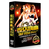 Car DVD discs 2016 popular Chinese dj dance music HD video HD non-cd discs