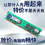shipping macros want DDR2 800 4G compatible desktop memory full two-way 8G INTEL compatible 667