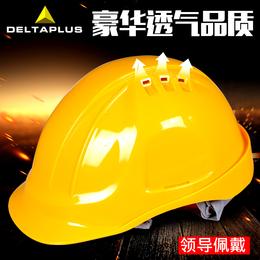 代尔塔102106安全帽工地施工领导ABS透气建筑工程安全头盔印字