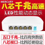 Mercury SG105M four or five port Gigabit switch 4 port 5 port deconcentrator home cable network distribution hub