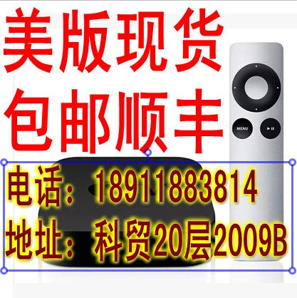 Zhongguancun exclusive beauty spot, apple set-top box on the line of hk apple tv3 three generation