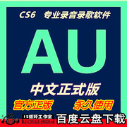 Professional music recording song software audio editing late advertising dubbing / Chinese version