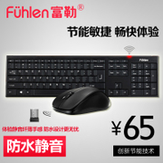 Fuller MK850 wireless keyboard and mouse set of ultra-thin computer silent game wireless key mouse waterproof