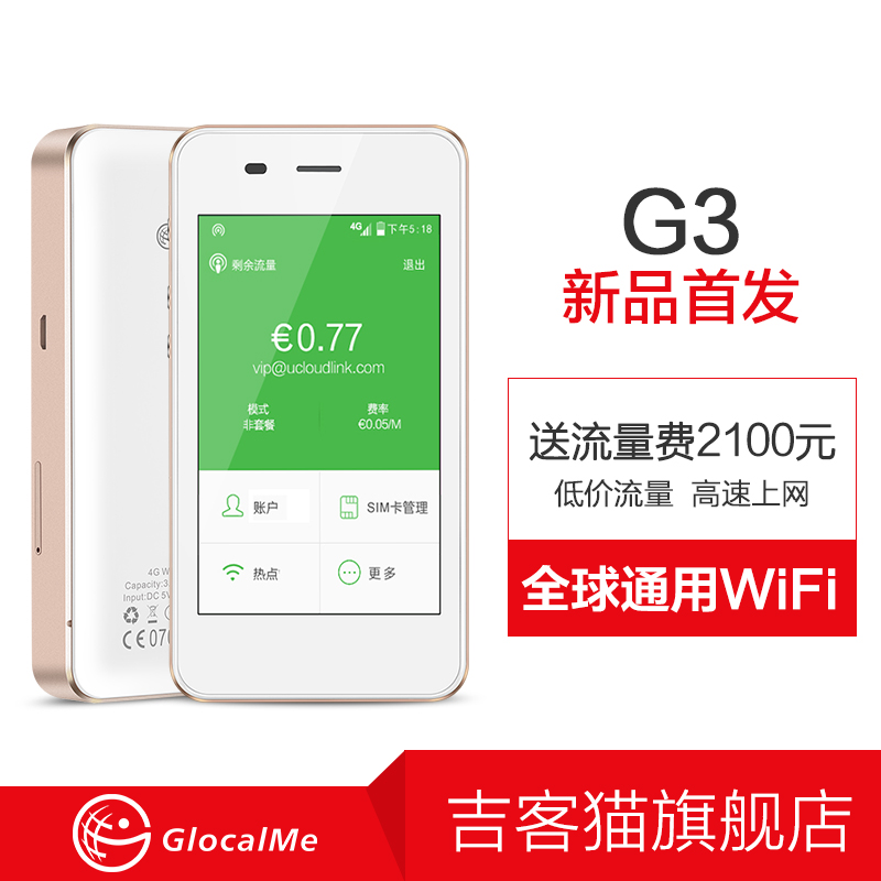 GlocalMe, Kat cat, G3 global wifi4G wireless router, mobile card, travel abroad