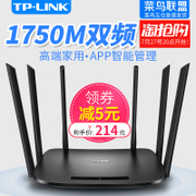 TP-LINK dual band wireless router WIFI wall domestic high power 1750M high-speed broadband intelligent optical fiber