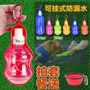 The dog out cup automatic feeding water kettle with water for vertical hanging type portable pet outdoor kettle