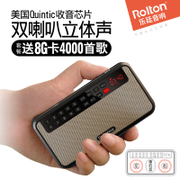 Rolton/ Le Ting T60 radio old charging mini stereo speakers portable player
