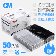 CM the disposable masks thin section of male female breathable dust spring tide anti fog and haze PM2.5 activated carbon black