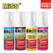 MiSS mg3680 mg3580 supporting mixed ink for mx538 mx398 machine