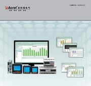 Acrel Acrel3000 electricity sub metering management system for wireless network power management system
