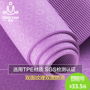 Feng Yan yoga mat TPE yoga mat environmental protection special fitness mat mat mat