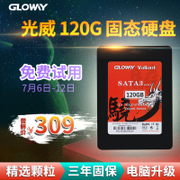 Gloway 120G star 120g SSD SATA3 desktop notebook SSD 128G
