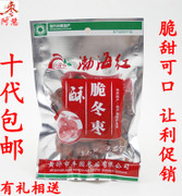 A Cangzhou Huanghua Bohai red jujube Dongzao crisp 50 special offer shipping loss clearance genuine clearance