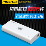 PISEN charging treasure 10000 Ma standby mobile phone universal mobile power supply intelligent fast power