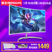 PHILPS 32 inches curved display 328E8QSW computer display screen high-definition gaming 27.