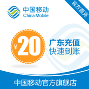 Guangdong mobile phone recharge 20 yuan charge 24 hours fast charge automatic filling fast arrival
