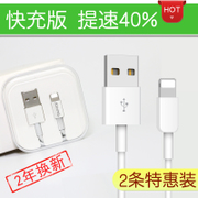 TAFIQ iPhone6 data line 6S Apple 5 extended 5S phone 6Plus charger line 7p short ipad4 six