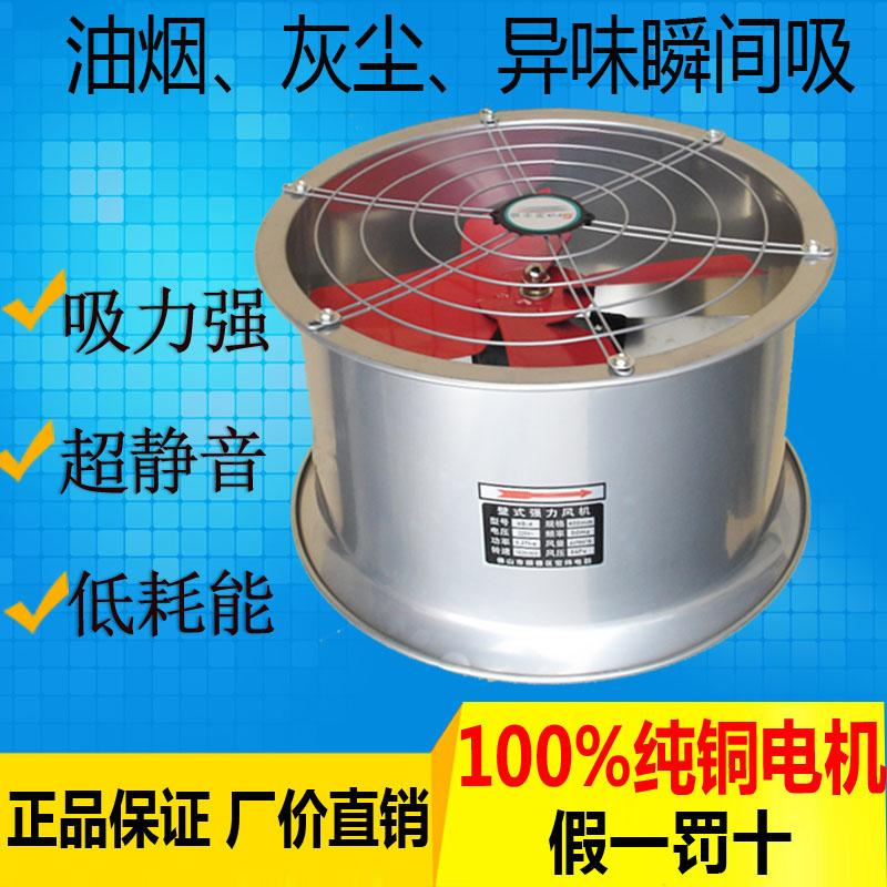Industrial exhaust fan, metal fan blade, home kitchen duct, ventilating copper wire, all iron 300mm ventilation