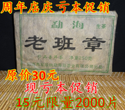 Menghai old class old brick tea 250 grams of pure red crown trees Pu'er tea material loss promotion special offer